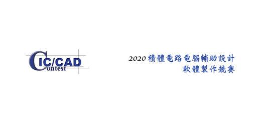 2020積體電路電腦輔助設計軟體製作競賽