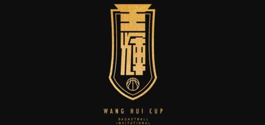 2020第一屆「王輝盃」全國籃球邀請賽