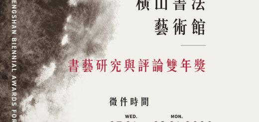 2020第一屆桃園橫山書法藝術館「書藝研究與評論雙年獎」