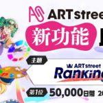 2020第一屆ART street新功能比賽.主題:ART street Ranking