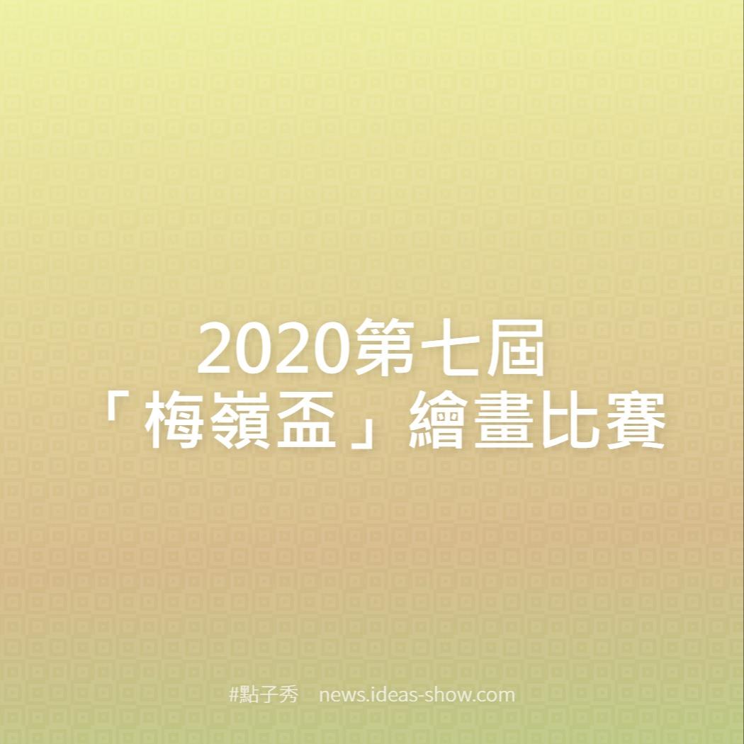 2020第七屆「梅嶺盃」繪畫比賽
