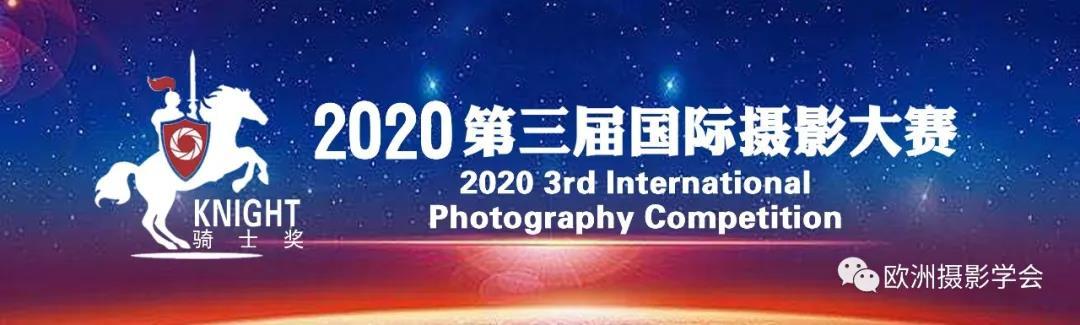 2020第三屆「騎士獎」國際攝影大賽