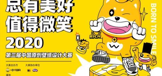 2020第三屆中國原創壁紙設計大賽