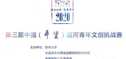 2020第三屆中國(平望)運河青年文創挑戰賽