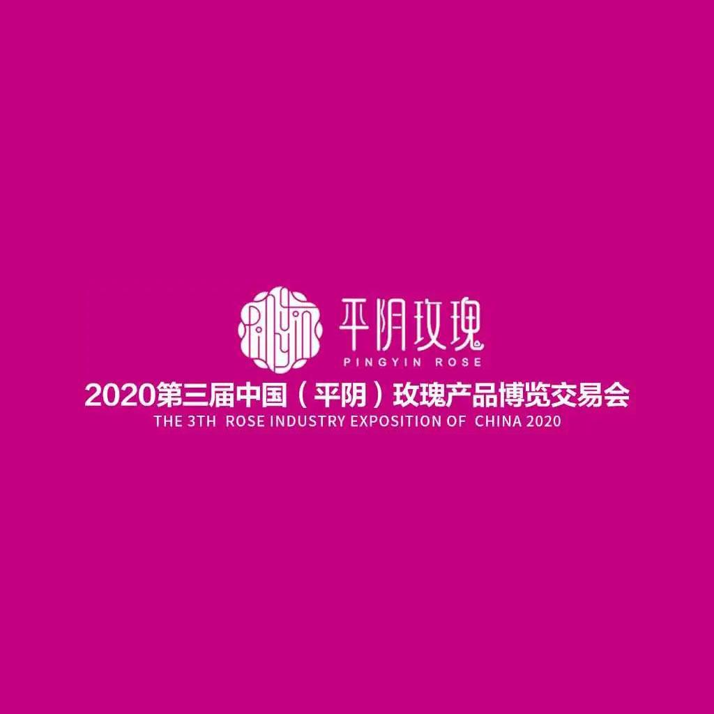 2020第三屆平陰玫瑰文創產品創意大賽
