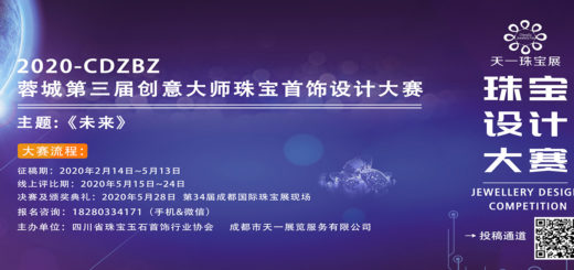 2020第三屆 CDZBZ 蓉城創意大師珠寶首飾設計大賽