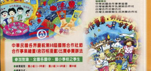 2020第九十八屆國際合作社節合作事業繪畫比賽