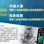 2020第九屆中興大學「精密工具機與智慧化技術」專題實作競賽暨程泰集團「精密工具機與智慧化技術」專題實作獎