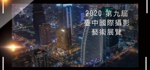 2020第九屆臺中國際攝影藝術展覽徵件