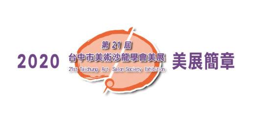 2020第二十一屆台中市美術沙龍學會美展