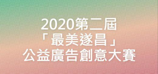 2020第二屆「最美遂昌」公益廣告創意大賽