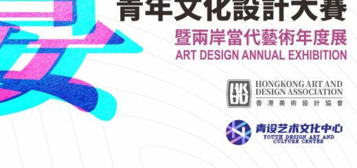 2020第二屆「視宴獎」青年文化設計大賽暨兩岸當代藝術年度展徵稿