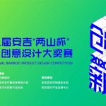 2020第二屆安吉「兩山杯」國際竹產品創意設計大獎