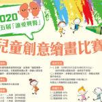 2020第五屆「讓愛興腎」兒童創意繪畫比賽