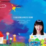 2020第五屆家扶「LOVE YOU」兒童保護宣導創意設計競賽.兒童繪畫組