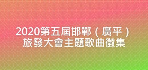 2020第五屆邯鄲(廣平)旅發大會主題歌曲徵集