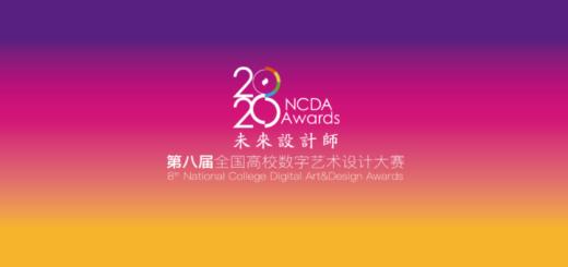 2020第八屆全國高校數字藝術設計大賽(NCDA大賽)戰「疫」特別賽事