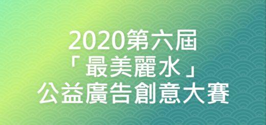 2020第六屆「最美麗水」公益廣告創意大賽