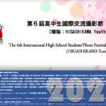 2020第六屆北海道東川町高中(職)生國際交流攝影節