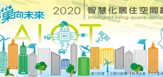 2020第十三屆「創意狂想・巢向未來」智慧化居住空間創意競賽
