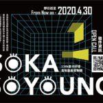 2020第十三屆「索卡好樣」青年藝術家