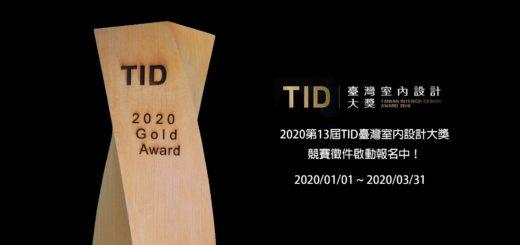 2020第十三屆 TID Award 台灣室內設計大獎