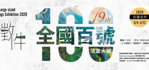 2020第十九屆全國百號油畫大展