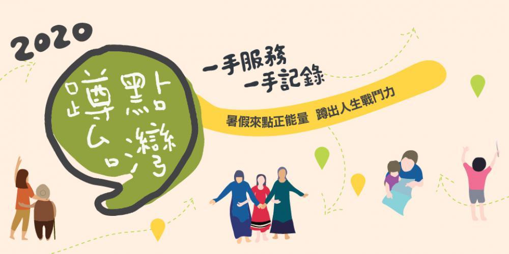 2020第十二屆「蹲點.台灣」活動