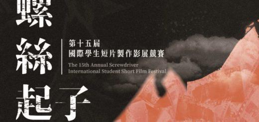2020第十五屆「螺絲起子」國際學生短片創作影展