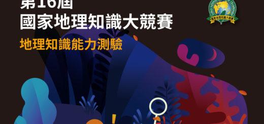 2020第十六屆國家地理知識大競賽