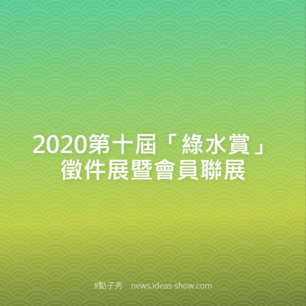 2020第十屆「綠水賞」徵件展暨會員聯展