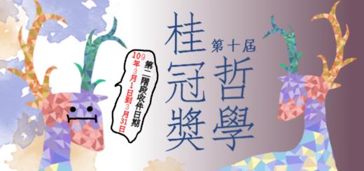 2020第十屆臺大學生「哲學桂冠獎」徵文