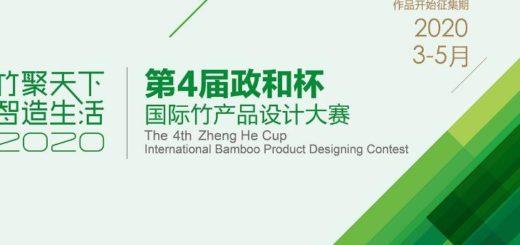 2020第四屆「政和杯」國際竹產品設計大賽『竹聚天下.智造生活』