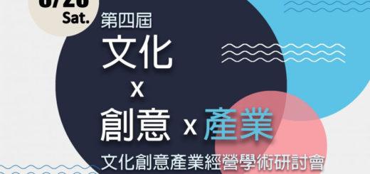 2020第四屆「文化x創意x產業」文化創意產業經營學術研討會