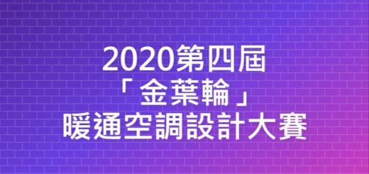 2020第四屆「金葉輪」暖通空調設計大賽