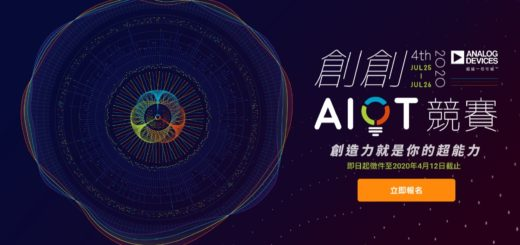 2020第四屆創創AIoT競賽