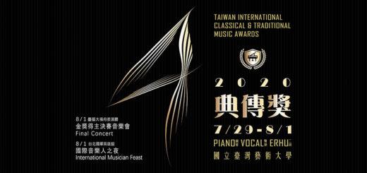 2020第四屆臺灣國際古典暨傳統音樂獎