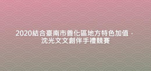 2020結合臺南市善化區地方特色加值.沈光文文創伴手禮競賽