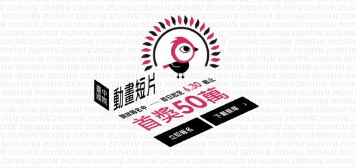 2020臺中國際動畫短片競賽