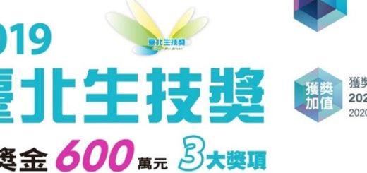 2020臺北生技獎