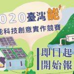 2020臺灣「能」潔能科技創意實作競賽