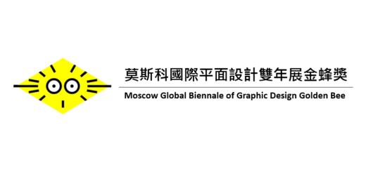2020莫斯科國際平面設計雙年展金蜂獎