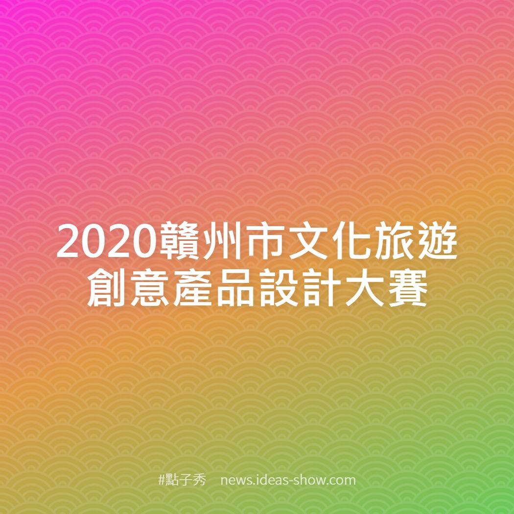 2020贛州市文化旅遊創意產品設計大賽