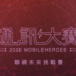 2020 Mobileheros 通訊大賽.聯網未來挑戰賽、國際賽