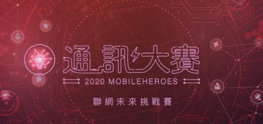 2020通訊大賽.聯網未來挑戰賽、國際賽