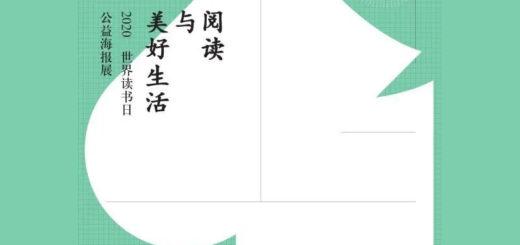 2020閱讀與美好生活「世界讀書日」國際公益海報設計展徵集