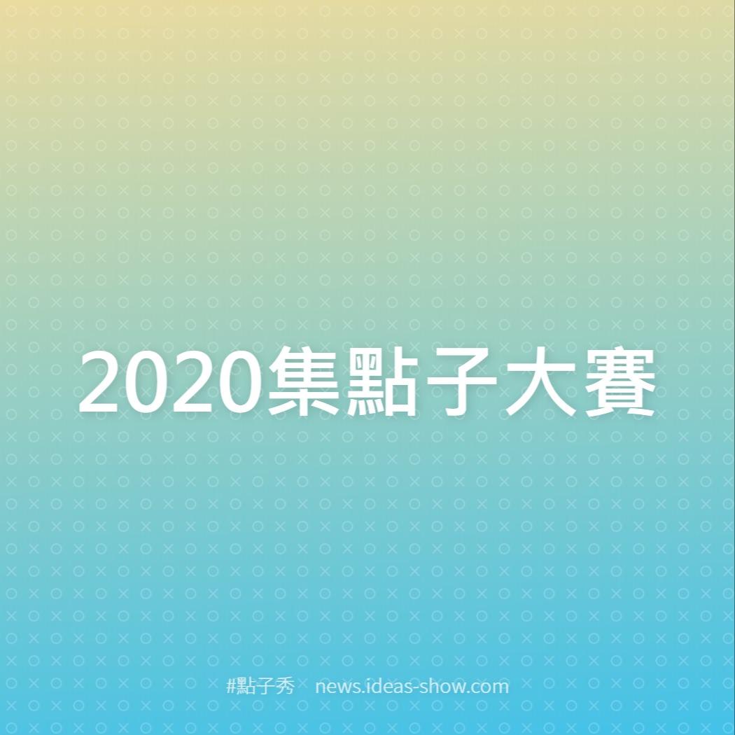 2020集點子大賽