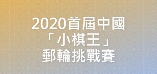 2020首屆中國「小棋王」郵輪挑戰賽