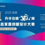 2020首屆昇華雲峰「莫干山杯」生態家居創新設計大賽