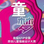 2020首屆KFIP全國原創兒童插畫設計大賽